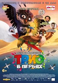 фильм Трио в перьях