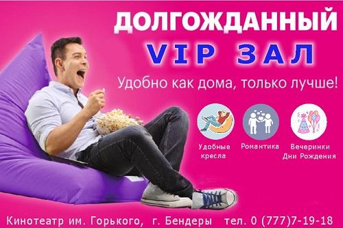 фильм VIP-зал
