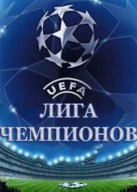 фильм Финал Лиги чемпионов