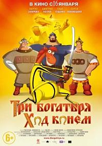 фильм Три богатыря