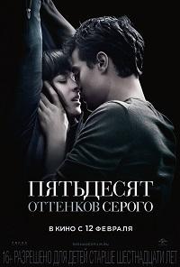 фильм 50 оттенков серого