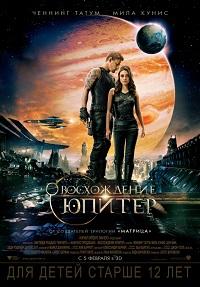 фильм Восхождение Юпитер