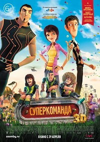 фильм Суперкоманда