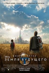 фильм Земля будущего