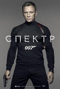 фильм 007: СПЕКТР