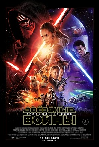 фильм Звёздные войны: Пробуждение силы