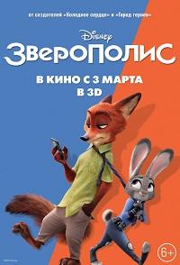 фильм Зверополис
