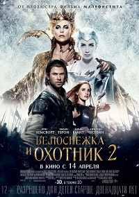 фильм Белоснежка и Охотник 2