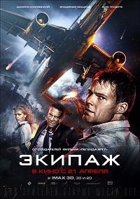 фильм Экипаж