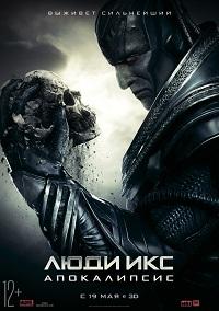 фильм Люди Икс: Апокалипсис