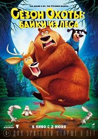 фильм Сезон охоты: Байки из леса