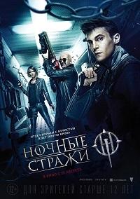 фильм Ночные стражи