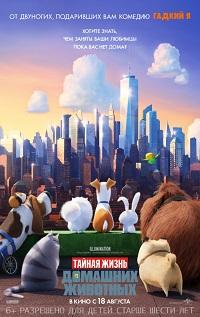 фильм Тайная жизнь домашних животных