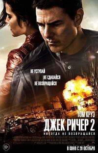 фильм Джек Ричер 2: Никогда не возвращайся