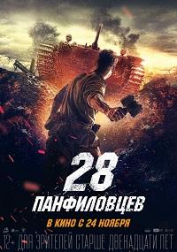фильм 28 панфиловцев