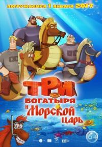 фильм Три богатыря и Морской царь