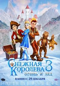 фильм Снежная королева 3. Огонь и лед
