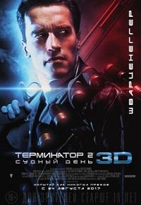 фильм Терминатор 2: Судный день