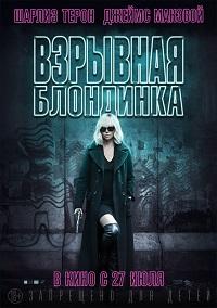 фильм Взрывная блондинка