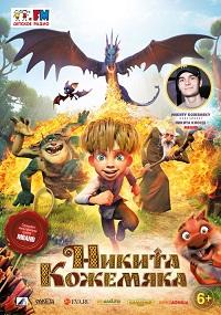 фильм Никита Кожемяка