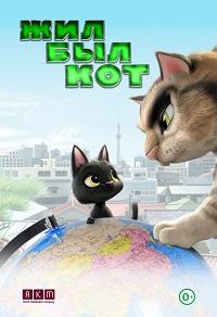 фильм Жил-был кот