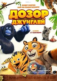 фильм Дозор джунглей