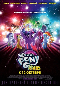 фильм My Little Pony в кино