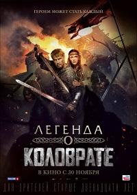 фильм Легенда о Коловрате