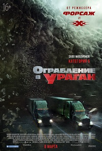 фильм Ограбление в ураган
