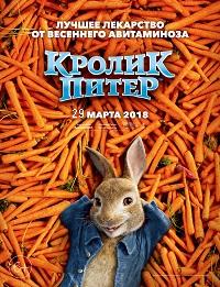 фильм Кролик Питер