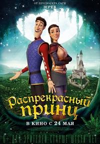 фильм Распрекрасный принц