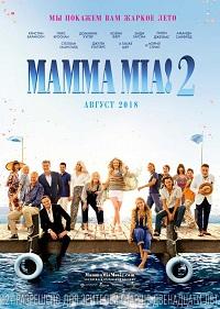 фильм Mamma Mia! 2