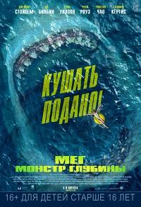 фильм Мег: Монстр глубины