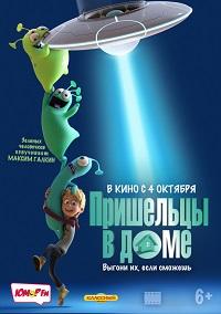 фильм Пришельцы в доме