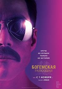 фильм Богемская рапсодия