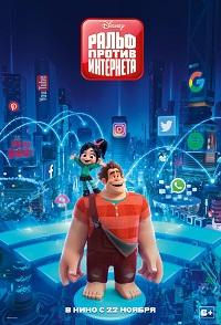 фильм Ральф против интернета