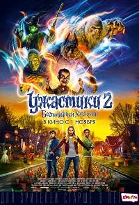 фильм Ужастики 2: Беспокойный Хеллоуин