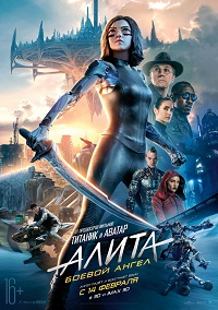 фильм Алита: Боевой ангел