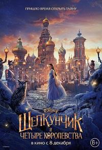 фильм Щелкунчик и четыре королевства