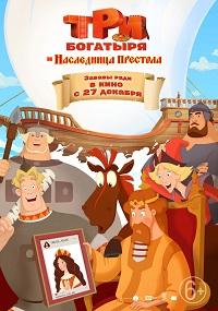 фильм Три богатыря и Наследница престола
