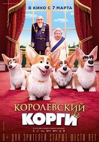 фильм Королевский корги