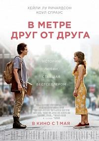 фильм В метре друг от друга