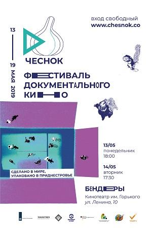 фильм Фестиваль