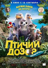 фильм Птичий дозор