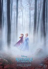 фильм Холодное сердце 2