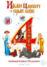 фильм Иван Царевич и Серый Волк 4