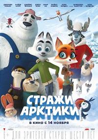 фильм Стражи Арктики