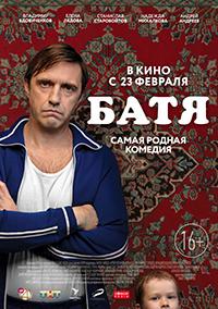 фильм Батя