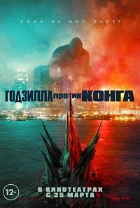 фильм Годзилла против Конга