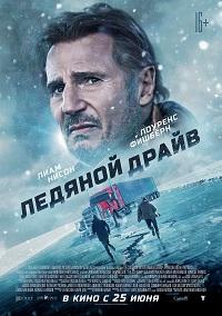фильм Ледяной драйв